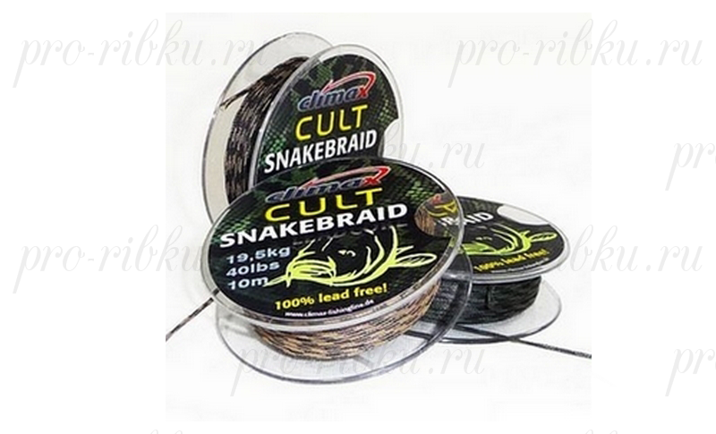 Лидкор Сlimax SNAKEBRAID (без свинца) 10 м, 40 lbs цвет gravel, мягкий, прочный, быстротонущий